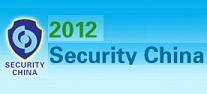 The 12th China International Exhibition on Public Safety and Security 20142